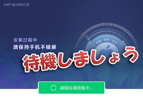 howto-ios92-933-jailbreak-pangu-ios92-933-tool-china-06