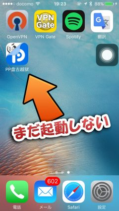 howto-ios92-933-jailbreak-pangu-ios92-933-tool-china-09