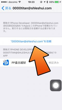 howto-ios92-933-jailbreak-pangu-ios92-933-tool-china-11