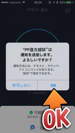 howto-ios92-933-jailbreak-pangu-ios92-933-tool-china-13