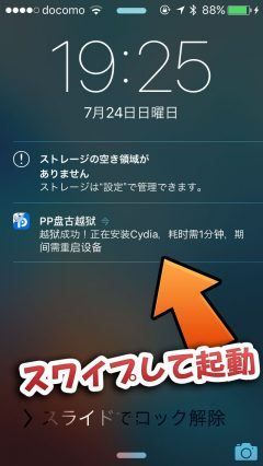howto-ios92-933-jailbreak-pangu-ios92-933-tool-china-16