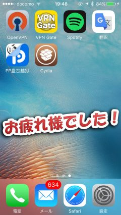 howto-ios92-933-jailbreak-pangu-ios92-933-tool-china-18