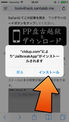 howto-ios92-933-jailbreak-pangu-without-pc-v0802-01