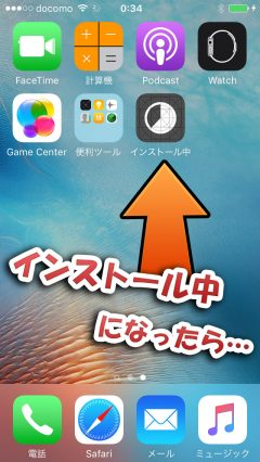 howto-ios92-933-jailbreak-pangu-without-pc-v0802-03
