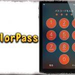 ColorPass - パスコードボタンの背景を好きな色に変更 [JBApp]