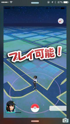 jbapp-pokemonlock-04