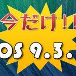 【終了】今ならまだ脱獄可能な「iOS 9.3.3」に復元・アップデート・ダウングレードが出来るよ!!