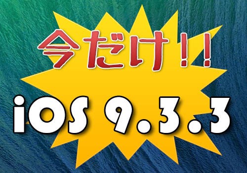 howto-ios933-restore-downgrade-update-lastchance-20160805