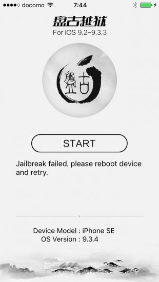 ios934-jailbreak-fix-exploit-pangu-20160805-03
