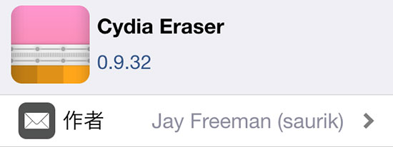 update-cydia-eraser-support-ios933-02