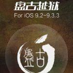 iOS 9.2~9.3.3向け脱獄「Pangu」がアップデート、7日問題を改善するオプションを追加
