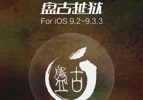 update-pangu-ios92-933-jailbreak-app-v11-01
