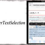 BetterTextSelection - ブロック単位での選択を廃止し、常に一文字ずつ範囲選択可能に [JBApp]