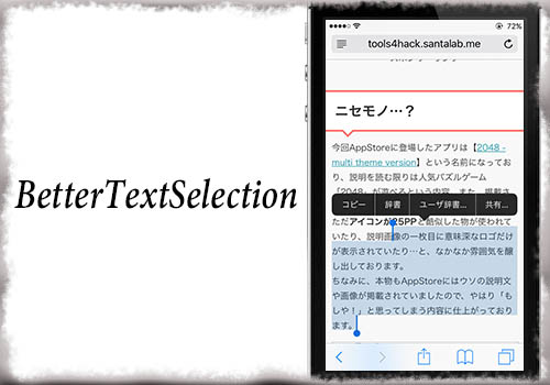 jbapp-bettertextselection-01