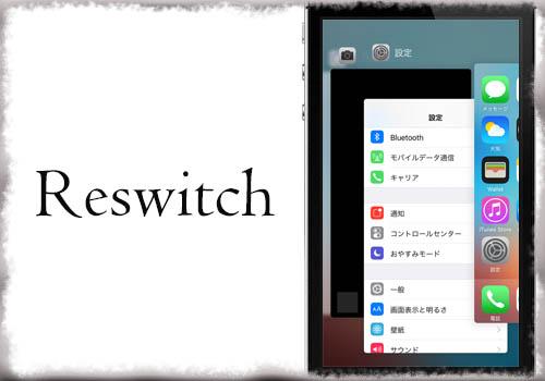 jbapp-reswitch-01