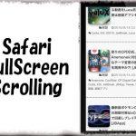 SafariFullScreenScrolling - スクロール時にSafariを完全なフルスクリーン化 [JBApp]