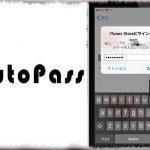AutoPass - アプリインストール時のパスワードを自動入力 [JBApp]