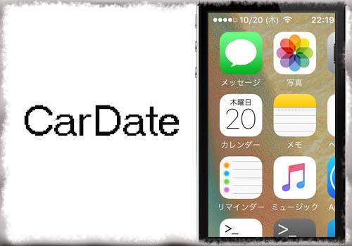 jbapp-cardate-01