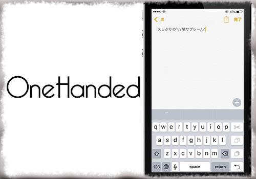 jbapp-onehanded-01