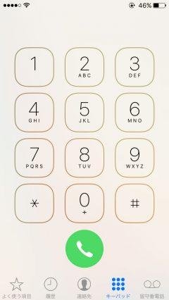 jbapp-phonedialreformer-04