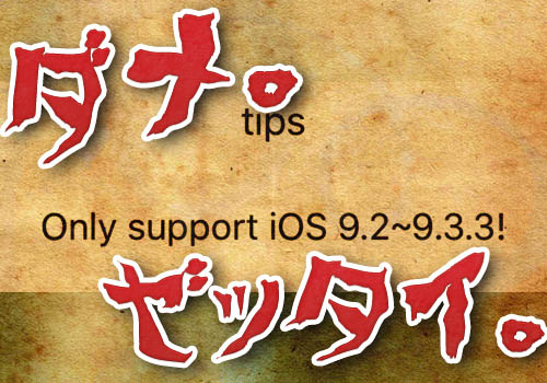 warning-fake-version-ios92-933-jailbreak-not-start-01