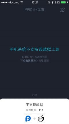 warning-fake-version-ios92-933-jailbreak-not-start-04