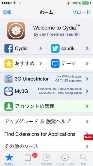 cydia-new-cydia-fork-project-limitless-first-beta-20161128-03