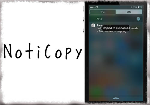 jbapp-noticopy-01