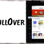 PullOver - 好きなアプリを画面端にピン留め!いつでも引き出して操作可能 [JBApp]