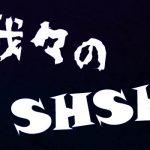 SHSHを保存&取得出来るサイトが登場、現在はiOS 10.1~iOS 10.2のSHSHが保存可能