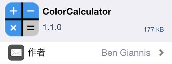 jbapp-colorcalclator-02