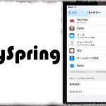 CySpring - Cydia使用後もバッテリー情報を保持&インストール作業時間を短縮 [JBApp]