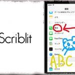 Scriblit - 画面上に直接「落書き」してスクリーンショットで保存 [JBApp]