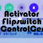 「Activator」、「Flipswitch」、「FlipControlCenter」がiOS 10対応ベータを開始 [JBApp]