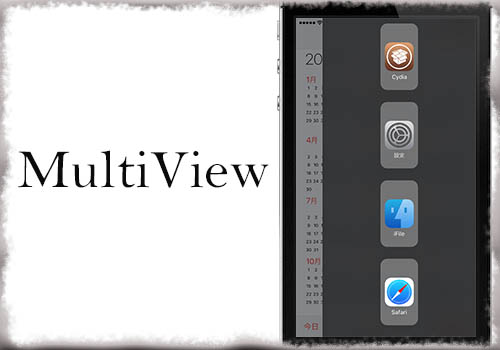 split view iphone multiview iphoneでも専用 split view 機能を使えるように jbapp 13022