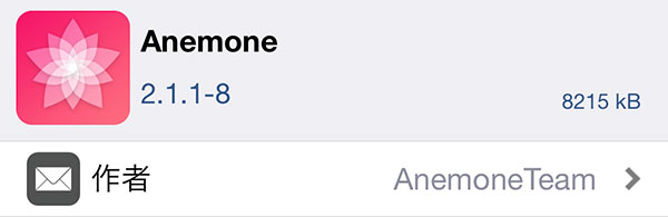 update-anemone-support-ios10-yalu102-only-02