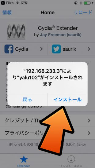 howto-yalu-reinstall-without-pc-only-ios-device-cydiaextender-11