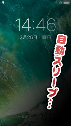 jbapp-customlockscreenduration-03
