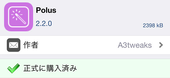 update-polus-v220-support-ios10-02