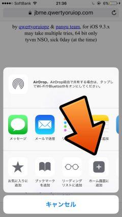 ios9330-jailbreak-app-pangu-pp-expires-20170427-howto-02
