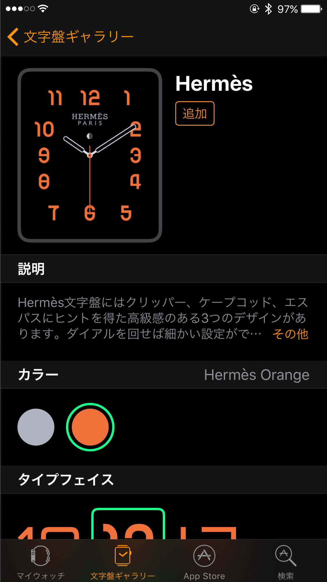 Apple watch エルメス 文字 盤