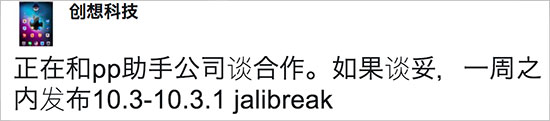 pangu-ios1031-jailbreak-tool-release-1week-rumor-source-02