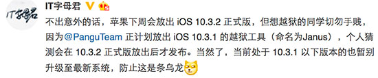 rumor-ios1031-jailbreak-pangu-after-1032-release-02