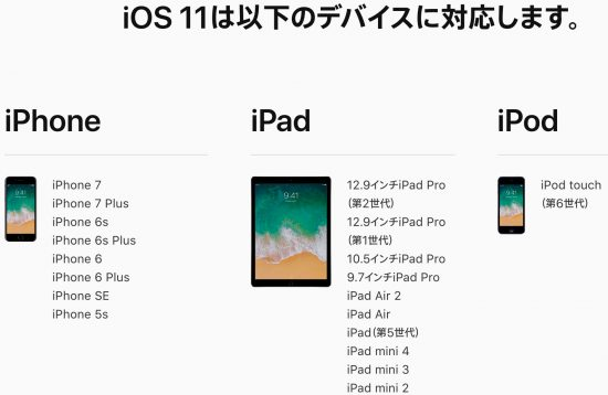 ios11-32bit-devices-no-support-20170606-02