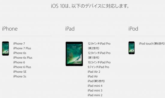 ios11-32bit-devices-no-support-20170606-03