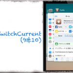 AppSwitchCurrent (9&10) - 現在のアプリを中心にアプリスイッチャーを表示 [JBApp]