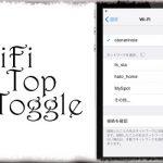 WiFi Top Toggle - 設定アプリ内のWiFiオン・オフボタンをナビゲーションバーへ移動 [JBApp]