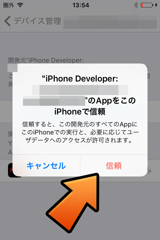 iOS 9 3 5〜9 3 6」を脱獄する方法!全ての32bitデバイスに対応