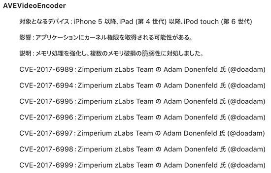 ios1031-jailbreak-exploit-ziva-opensource-1070824-02