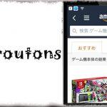 Croutons - ステータスバーの「○○アプリに戻る」をアプリアイコンで表示 [JBApp]